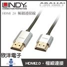 LINDY林帝 鉻系列 HDMI 2.0 極細連接線(41670) 0.5M/0.5米/0.5公尺