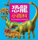 書立得兒童百科2 :恐龍小百科更