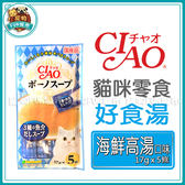 *~寵物FUN城市~*日本CIAO-貓咪零食 好食湯【海鮮高湯/17g x 5條】貓點心 液態零食