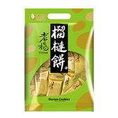 【老楊】-榴槤餅 好運來福袋系列 230g