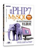 (二手書)挑戰PHP7/MySQL程式設計與超強專題特訓班(第四版)(適用PHP5~7,MariaD..