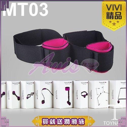 SM性愛情趣【ViVi情趣精品】香港Toynary MT03 Thigh cuffs 特樂爾 手腳固定 定位帶