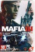 現貨中 PC遊戲 四海兄弟 3 Mafia III 中文亞版【玩樂小熊】
