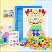 兒童蘑菇釘拼插版玩具積木寶寶益智玩具拼圖【聚可愛】