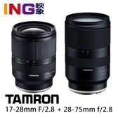 【申請送郵政禮券】Tamron 17-28mm A046 + 28-75mm f/2.8 A036 Di III RXD 俊毅公司貨 Sony E-mount 騰龍