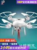 無人機 無人機航拍遙控小飛機高清兒童玩具專業超長續航小學生四軸飛行器