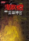 (二手書)鬼吹燈第一部(4):昆崙神宮(