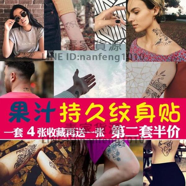 4張 果汁膏紋身貼刺青貼持久花臂紋身貼男女搓不掉紋身貼本草紋身【毒家貨源】