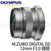 OLYMPUS M.ZUIKO 12mm F2.0 鏡頭 銀色 (24期0利率 免運 元佑公司貨) EW-M1220 M.4/3 接環