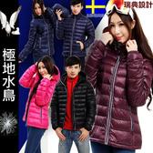 羽絨外套(加碼送保暖衣+圍巾)-情侶款 極地水鳥羽絨JIS90/10 Extra輕量連帽外套【北歐-戶外趣】