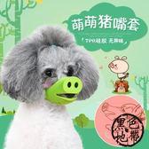 狗嘴套狗狗口罩防咬小型犬防叫止吠器泰迪豬嘴套防誤食寵物狗用品—聖誕交換禮物