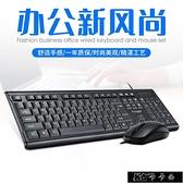 鍵盤無線辦公鍵盤鼠標套裝有線USB通用插口一體台式機筆記本電腦家用【雙十一狂歡】