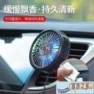 車載電風扇12V車內降溫炫彩小風扇出風口USB汽車風扇24v強力制冷 【風鈴之家】