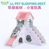 春季上新 倉鼠睡窩彩色小房子玩具窩熊仔雙層洋房別墅陽臺倉鼠籠子用品