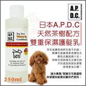 *KING WANG*日本 A.P.D.C.天然茶樹配方 雙重保濕護髮乳 狗狗 250ml 全犬型