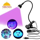 USB帶固定夾子led紫外線消毒UV手機維修綠油驗鈔燈閱讀台燈小書燈  【快速出貨】