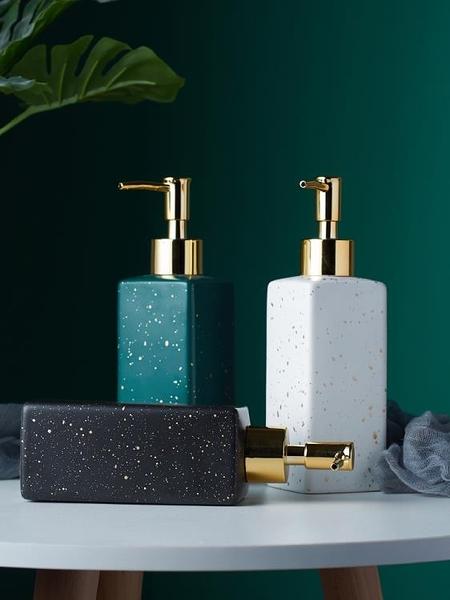 乳液瓶 陶瓷洗手液瓶子北歐浴室衛生間乳液瓶沐浴露瓶按壓分裝瓶洗發水瓶 晶彩