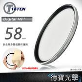 送日本鹿皮拭鏡布 TIFFEN Digital HT UV 58mm UV 保護鏡 高穿透高精度頂級光學濾鏡 公司貨