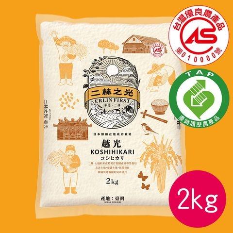 (產銷履歷)二林之光-CAS越光米(2kg/包)