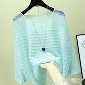 罩衫 2020新款鏤空夏季韓版針織打底衫女蝙蝠袖寬鬆套頭薄款大碼罩衫 嬡孕哺