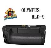【24期0利率】OLYMPUS HLD-9 原廠電池手把 垂直手把 元佑公司貨 EM1 2 專用