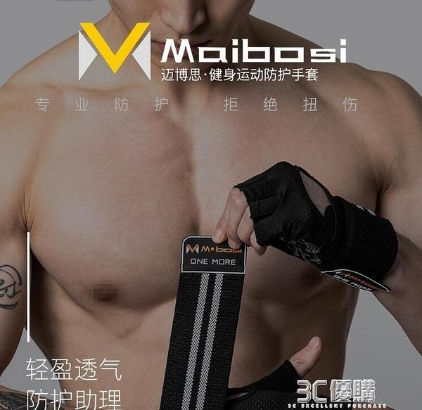 健身手套 健身手套女男夏季器械半指訓練薄款運動護腕擼鐵單杠引體向上透氣 3C優購