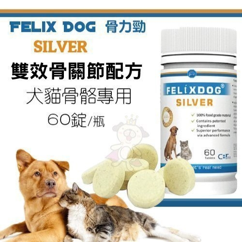 『寵喵樂旗艦店』骨力勁Felix Dog《SILVER雙效骨關節配方》60錠 營養品 犬貓適用