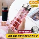 水杯 日本最新健康管理耐熱玻璃泡茶杯600ml 【KCG201】123OK