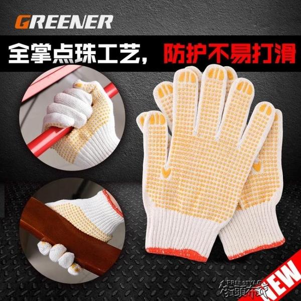 手套防護手套舒適型防滑耐磨絕緣電工專用勞保防護手套   【新年盛惠】