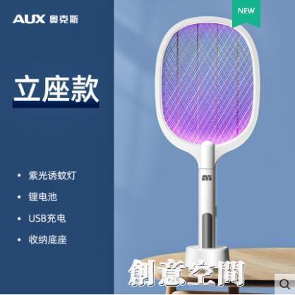 奧克斯電蚊拍充電式家用二合一蒼蠅拍鋰電池強力電蚊子拍滅蚊燈器 NMS創意新品