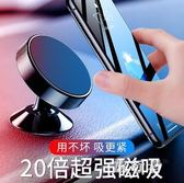 手機支架 車載支架粘貼磁力吸盤式車內磁鐵磁吸 BF5520【旅行者】