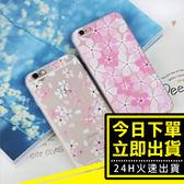 [24hr-台灣現貨] OPPO R9/R9S Plus 手機殼 水鑽 貼鑽 手機套 保護殼 軟殼 粉嫩 花朵