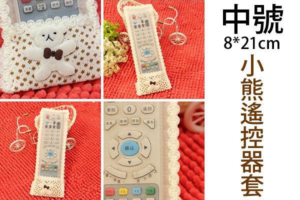 可愛小熊田園鄉村蕾絲電視空調遙控器套 遙控器袋 遙控器罩 中號【SV2687】BO雜貨
