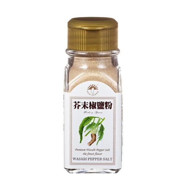 香嗆迷人 【新光洋菜】-玻璃瓶-芥末椒鹽粉