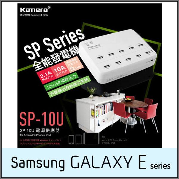 ◇佳美能Kamera SP-10U 10 Port USB電源供應器/行動電源/旅充/充電器/SAMSUNG GALAXY E5/E7