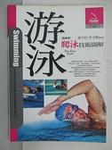 【書寶二手書T5/體育_ARG】爬泳技術圖解_溫宇紅.