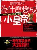 (二手書)我們的孩子為什麼變成小皇帝:暢銷100萬冊的教育經典