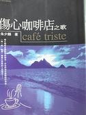 【書寶二手書T3/一般小說_GCD】傷心咖啡店之歌_朱少麟