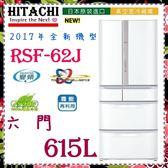 【HITACHI 日立】620L 變頻六門冰箱 日本原裝旗艦《RSF62J 》