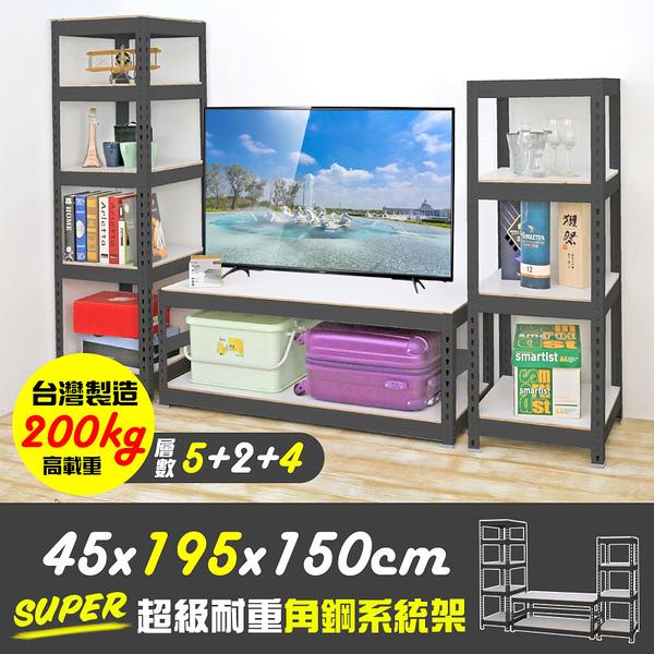 【品樂生活】霧面黑 45X195X150CM 超級耐重角鋼系統TV櫃 5+2+4層/角鋼架/電視櫃/系統櫃/系統架
