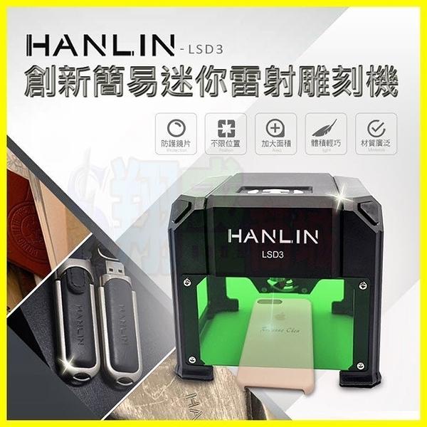 HANLIN-LSD3 圖片式創新簡易迷你微型電動雷射雕刻機 鐳射激光混和切割 客製化數控PCB雕刻