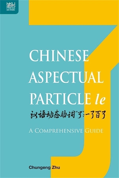 Chinese Aspectual Particle le:A Comprehensive Guide
