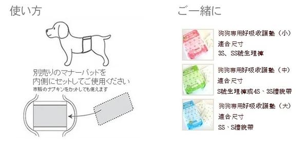 【PET PARADISE 寵物精品】SNOOPY 68號棒球禮貌帶(4S/3S/SS/S) 寵物禮貌帶