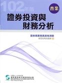(二手書)102證券投資與財務分析(學習指南與題庫2):證券商業務員資格測驗(10版..