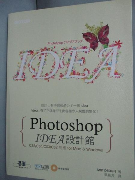 【書寶二手書T3/電腦_YDC】PHOTOSHOP-IDEA設計館_TART DESIGN_附光碟