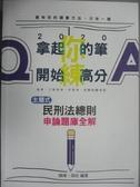 【書寶二手書T1/進修考試_ZAA】109高考-主題式民刑法總則-申論題庫全解_陳曄