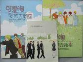 【書寶二手書T9/一般小說_IAQ】愛的五顆星_1&2集合售_可愛淘_附殼