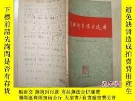二手書博民逛書店罕見河北梆子唱片選曲Y5435 天津河北梆子劇團 音樂 出版19