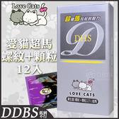 【套套先生】熱銷 愛貓 超馬超粗螺紋+顆粒衛生套 保險套 12片 送 極愛潤滑液1瓶 (隨機) 情趣