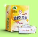 台糖 寡糖 乳酸菌1盒30入 ◆最新期限...